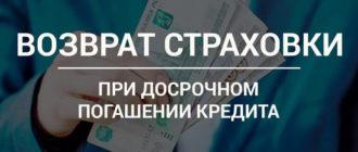 vazvrat_str