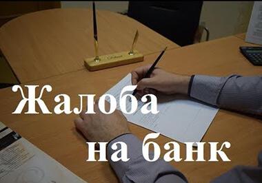 na_bank_jaloba