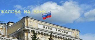 jalob_na_bank
