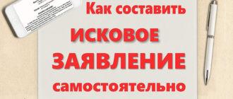 isk-zayavlenie