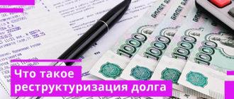 restruktura-kredita
